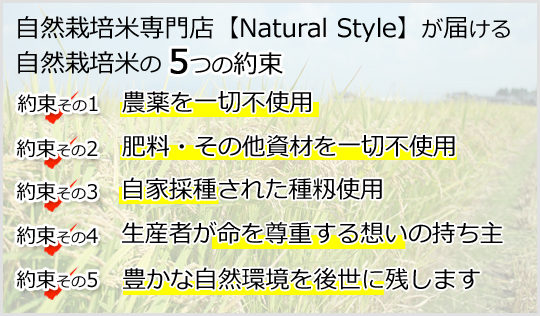 Natural Styleの自然栽培米5つの約束