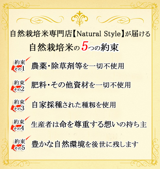 Natural Styleが届ける自然栽培米の5つの約束