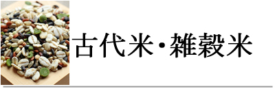 古代米・雑穀米