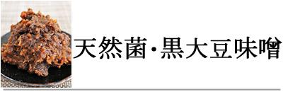 冨田黒大豆味噌