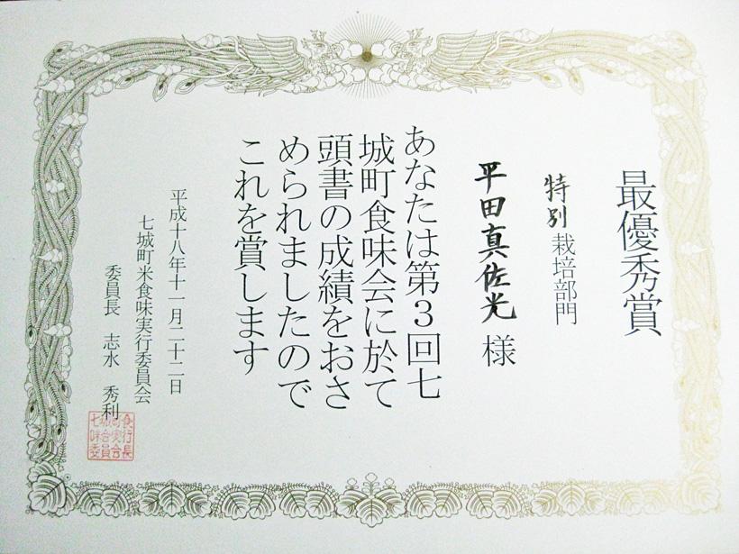 平田自然栽培米最優秀賞