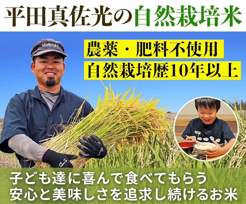 平t自然栽培米トップ画像