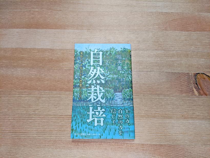 稲本さん著書
