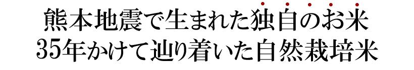 稲本自然栽培米テキスト画像