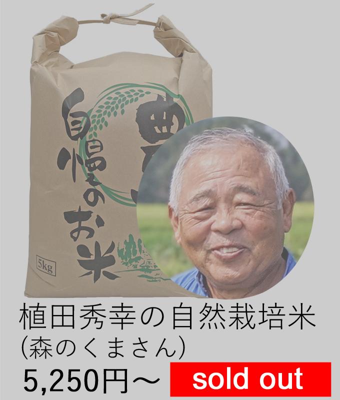 植田自然栽培米