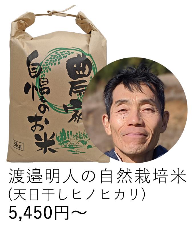 渡邉自然栽培米