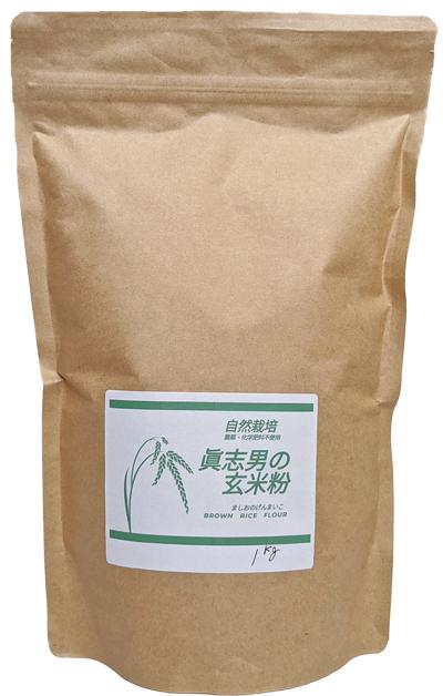 川﨑自然栽培玄米粉