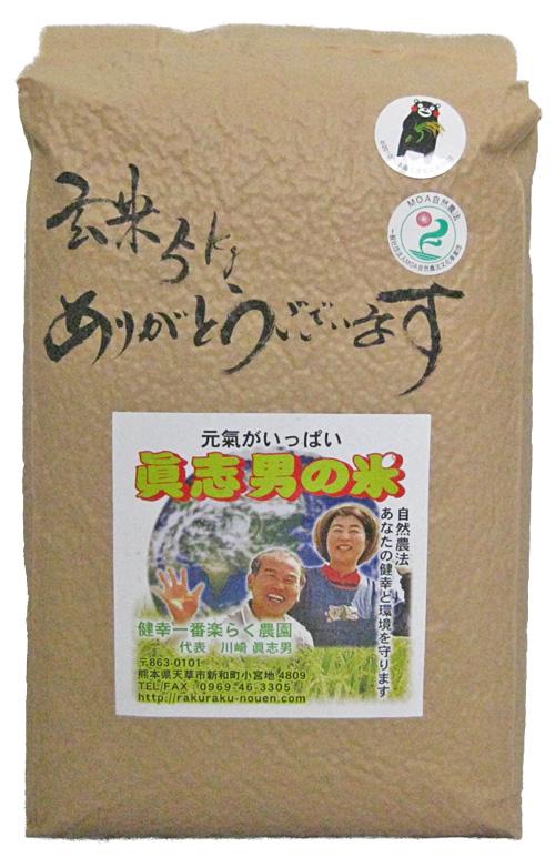 川﨑自然栽培米コシヒカリ