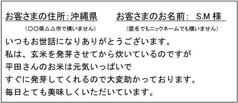 平田自然栽培米感想