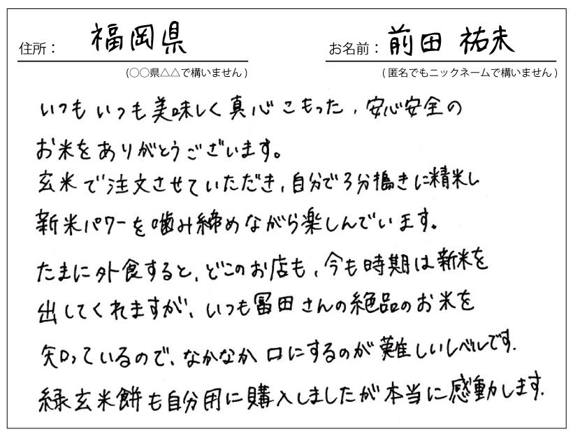 冨田自然栽培米感想