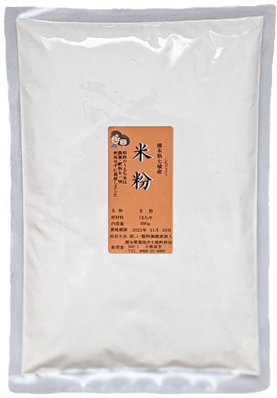 小池自然栽培米粉
