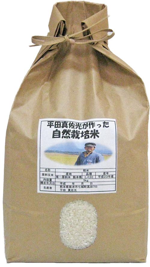 平田自然栽培米ヒノヒカリ