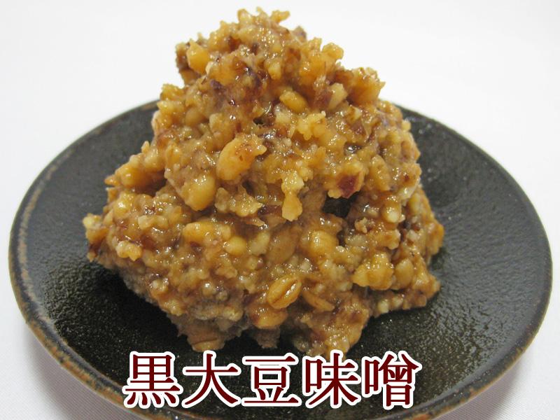 冨田自然栽培黒大豆味噌