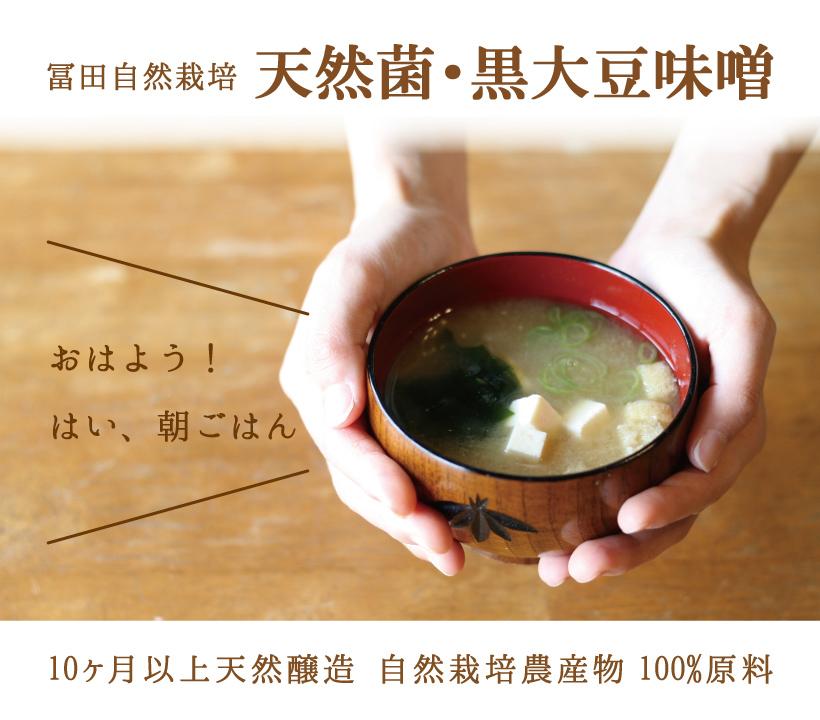 冨田自然栽培味噌画像
