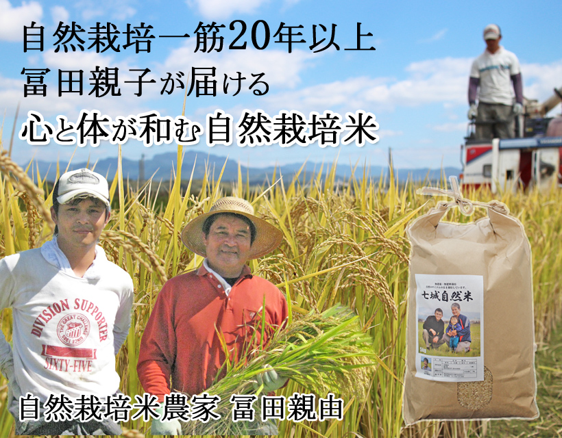 冨田自然栽培米トップ画像