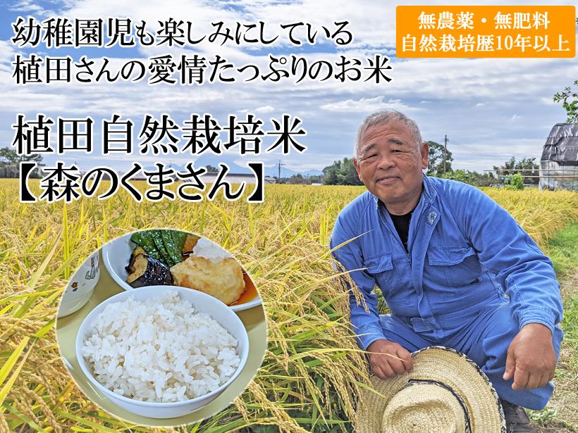 植田自然栽培米トップ画像