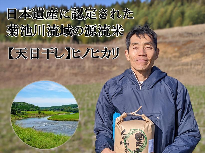 渡辺自然栽培米トップ画像