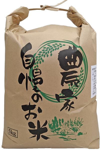 渡邉天日干し自然栽培米ヒノヒカリ