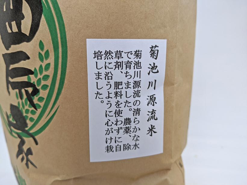 渡辺自然栽培米の菊池川ラベル