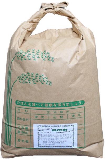 山野天日干し自然栽培米ヒノヒカリ