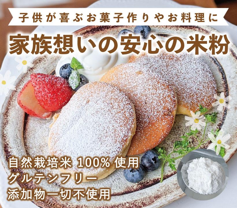 米粉トップ画像