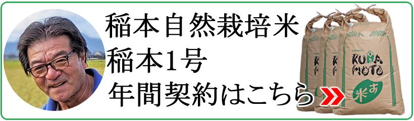 稲本自然栽培米年間契約