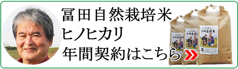 冨田自然栽培米ヒノヒカリ年間契約