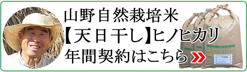 山野自然栽培米天日干しヒノヒカリ年間契約