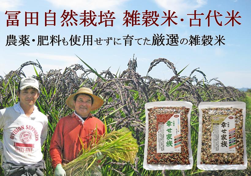 自然栽培雑穀米