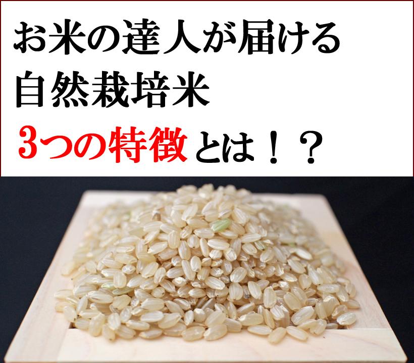 達人の自然栽培米3つの特徴