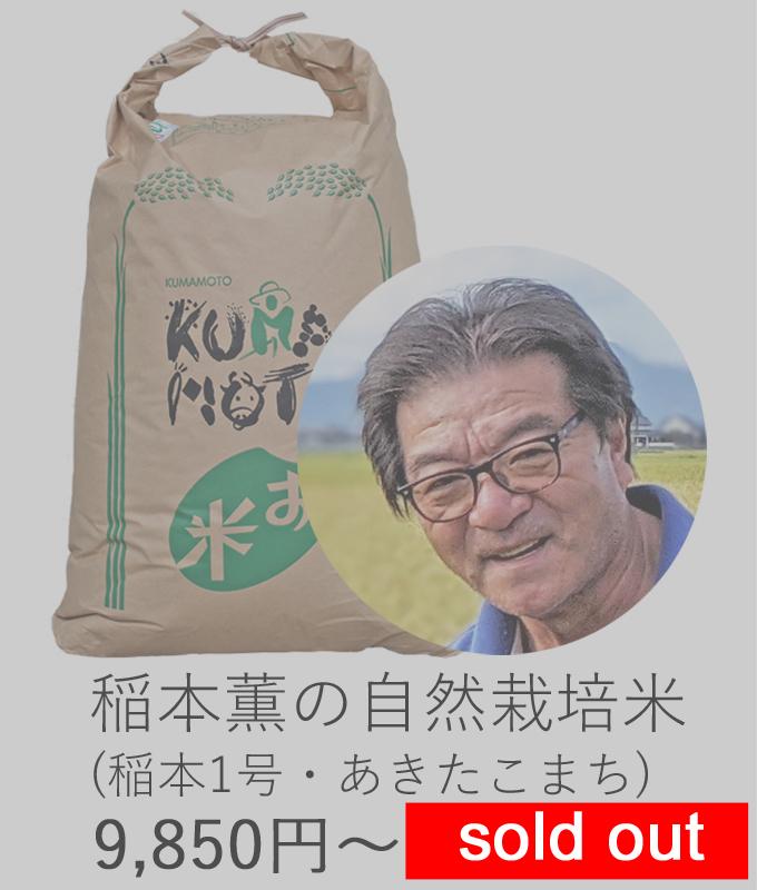 稲本自然栽培米