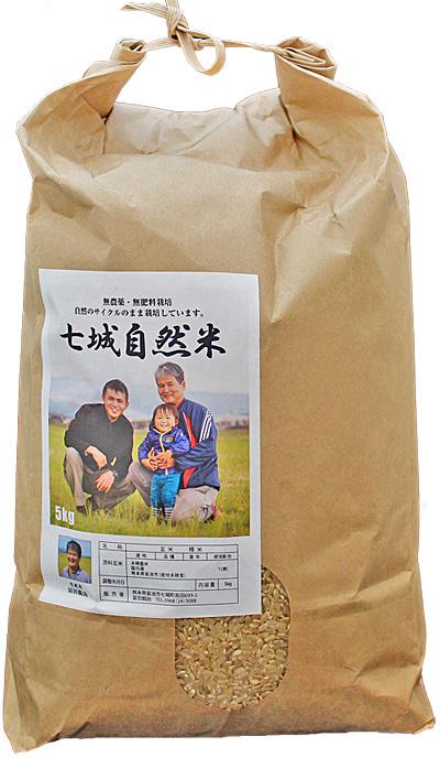 冨田自然栽培米ヒノヒカリ