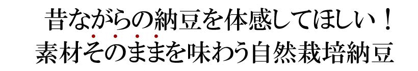 冨田自然栽培納豆