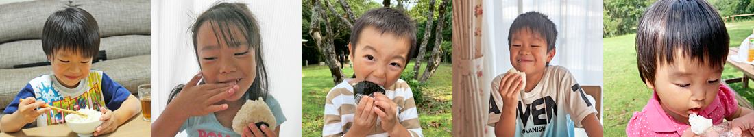 子ども達がお米を食べる画像