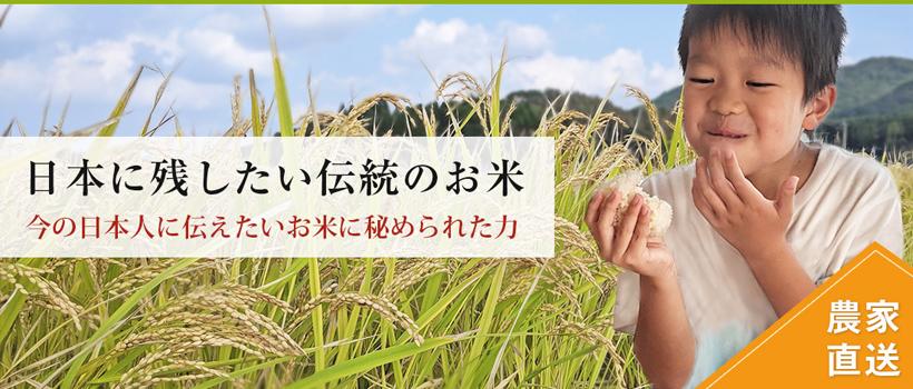 自然栽培米ササニシキのサイト