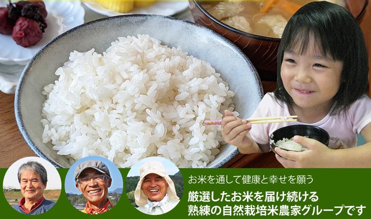 自然栽培米達人のサイト