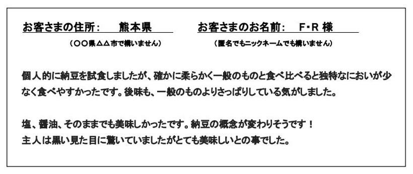 冨田七色納豆感想