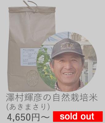 澤村自然栽培米