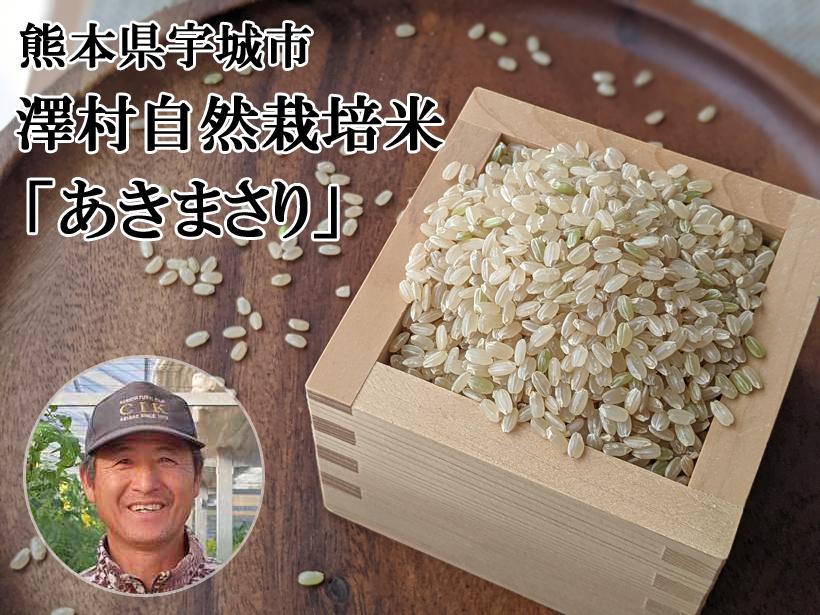 澤村輝彦の自然栽培米あきまさり