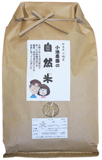 小池自然栽培米ヒノヒカリ