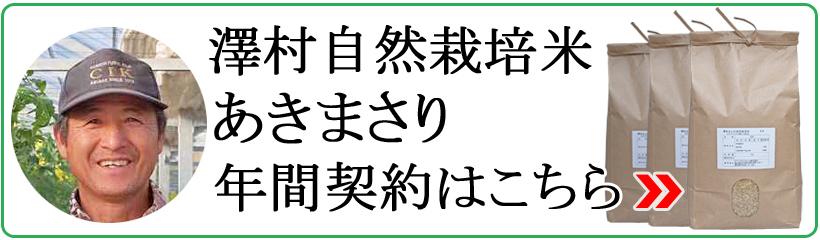 澤村自然栽培米あきまさり年間契約
