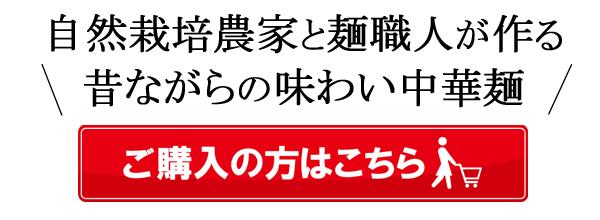 冨田自然栽培中華麺のご購入はこちら