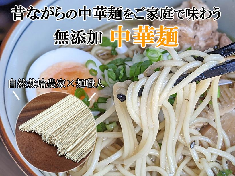 冨田自然栽培中華麺